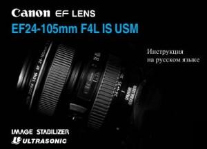 Canon EF 24-105mm f/4L IS USM - инструкция по эксплуатации