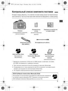 Canon EOS 650D - инструкция по эксплуатации