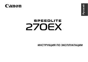 Canon Speedlite 270EX - инструкция по эксплуатации