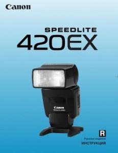 Canon Speedlite 420EX - инструкция по эксплуатации