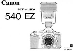 Canon Speedlite 540EZ - инструкция по эксплуатации