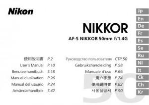 Nikon AF-S Nikkor 50mm f/1.4G - руководство пользователя