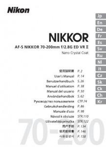 Nikon AF-S Nikkor 70-200mm f/2.8G ED VR II - руководство пользователя