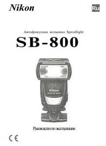 Nikon Speedlight SB-800 - руководство по эксплуатации