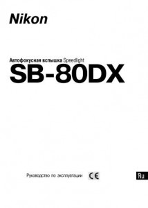 Nikon Speedlight SB-80DX - руководство по эксплуатации