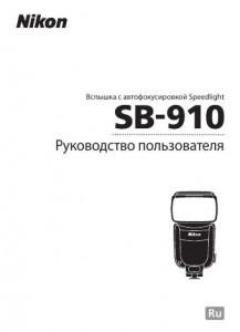 Nikon Speedlight SB-910 - руководство пользователя
