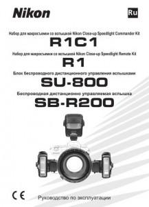 Nikon Speedlight SB-R200 - руководство пользователя