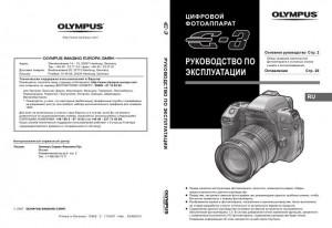 Olympus E-3 - руководство по эксплуатации