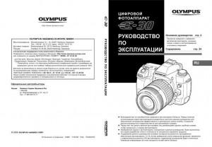 Olympus E-30 - руководство по эксплуатации