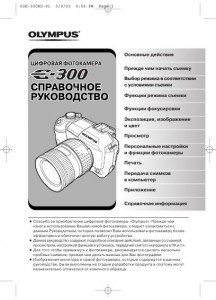 Olympus E-300 - руководство по эксплуатации