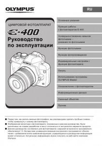 Olympus E-400 - руководство по эксплуатации