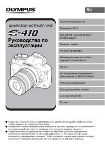 Olympus E-410 - руководство по эксплуатации