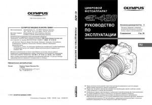 Olympus E-420 - руководство по эксплуатации