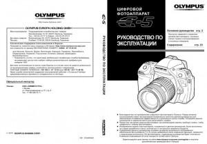 Olympus E-5 - руководство по эксплуатации