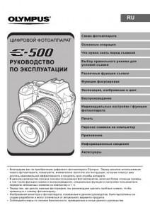 Olympus E-500 - руководство по эксплуатации