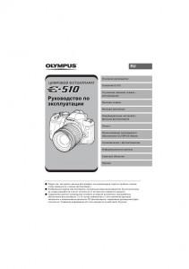 Olympus E-510 - руководство по эксплуатации