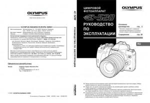 Olympus E-520 - руководство по эксплуатации