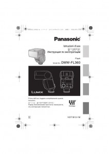 Panasonic DMW-FL360 - инструкция по эксплуатации