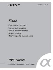Sony HVL-F36AM - инструкция по пользованию