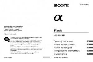 Sony HVL-F42AM - инструкция по пользованию
