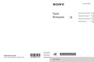 Sony HVL-F43AM - инструкция по пользованию
