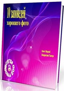 10 заповедей хорошего фото - Олег Жарий, Владислав Ткачук
