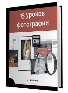 15 уроков фотографии - Евгений Ненашев