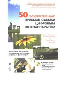 50 эффективных приемов съемки цифровым фотоаппаратом - Грегори Джорджес, Ларри Берман, Крис Мар