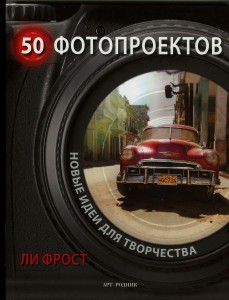 50 фотопроектов. Новые идеи для творчества - Ли Фрост