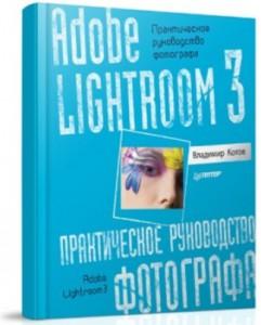 Adobe Lightroom 3. Практическое руководство фотографа - Владимир Котов