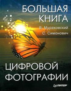 Большая книга цифровой фотографии - В.И.Мураховский, С.В.Симонович