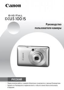 Canon Digital IXUS 100 IS - руководство пользователя