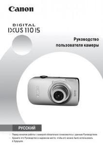 Canon Digital IXUS 110 IS - руководство пользователя