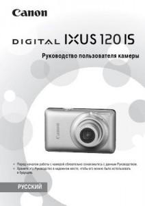Canon Digital IXUS 120 IS - руководство пользователя