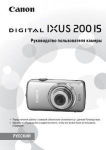Canon Digital IXUS 200 IS - руководство пользователя