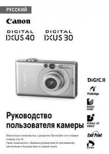 Canon Digital IXUS 40, Digital IXUS 30 - руководство пользователя