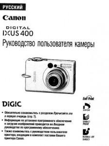 Canon Digital IXUS 400 - руководство пользователя