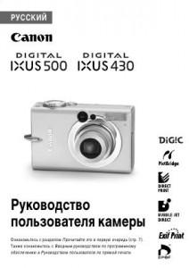 Canon Digital IXUS 500, Digital IXUS 430 - руководство пользователя