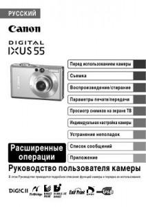 Canon Digital IXUS 55 - руководство пользователя