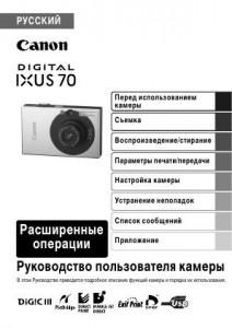 Canon Digital IXUS 70 - руководство пользователя