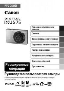 Canon Digital IXUS 75 - руководство пользователя