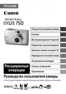 Canon Digital IXUS 750 - руководство пользователя