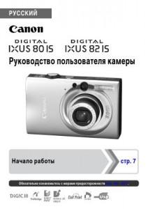 Canon Digital IXUS 80 IS, Digital IXUS 82 IS - руководство пользователя