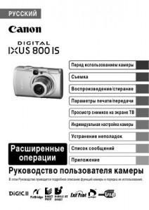 Canon Digital IXUS 800 IS - руководство пользователя