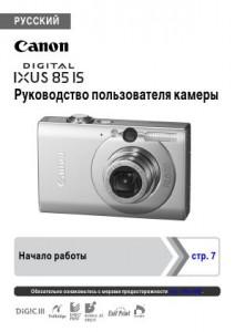 Canon Digital IXUS 85 IS - руководство пользователя