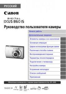 Canon Digital IXUS 860 IS - руководство пользователя