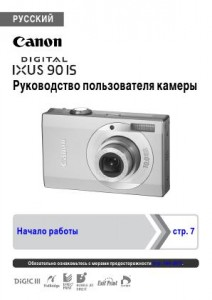 инструкция canon digital ixus 9515