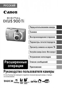 Canon Digital IXUS 900 Ti - руководство пользователя
