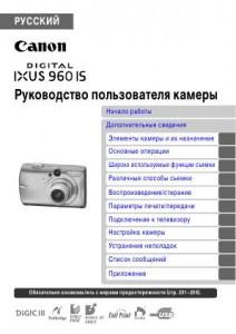Canon Digital IXUS 960 IS - руководство пользователя