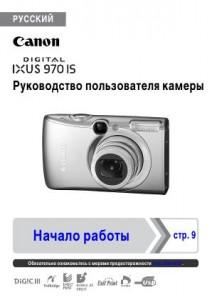 Canon Digital IXUS 970 IS - руководство пользователя